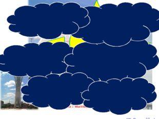 Өсиет сөз-сөз ғой халық іздеген, Одан пайда түсіп тұрар жүздеген, Бұл сөзімді