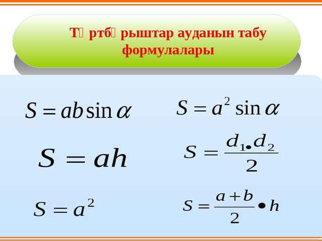 Төртбұрыштар ауданын табу формулалары