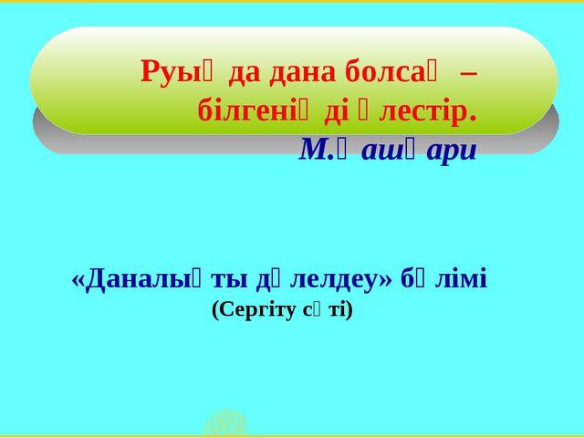 «Даналықты дәлелдеу» бөлімі (Сергіту сәті)