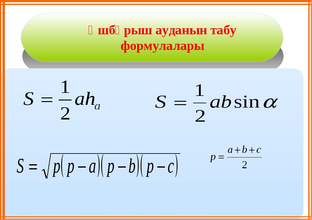 Үшбұрыш ауданын табу формулалары