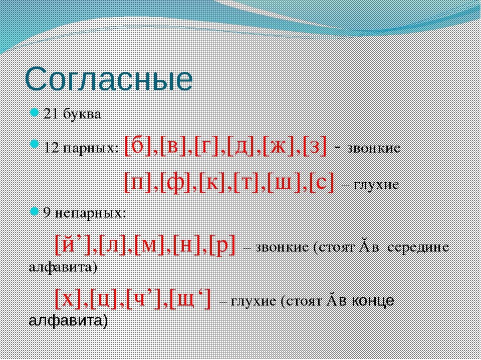 Согласные 21 буква 12 парных: [б],[в],[г],[д],[ж],[з] - звонкие [п],[ф],[к],[...
