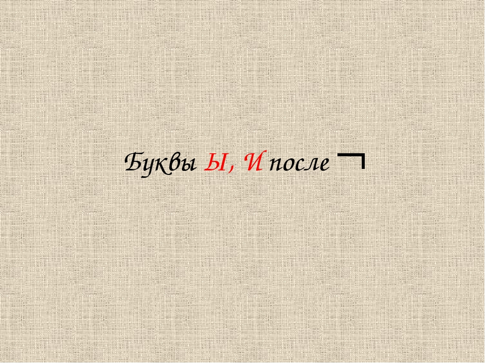 Буквы Ы, И после ¬