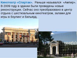 Кинотеатр «Спартак». Раньше назывался «Ампир». В 2009 году в здании были пров