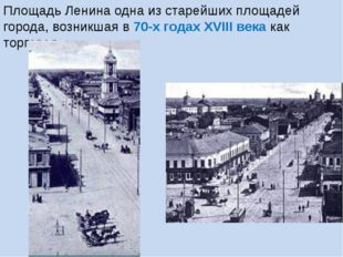 Площадь Ленина одна из старейших площадей города, возникшая в 70-х годах XVII