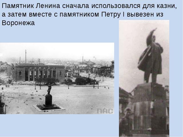 Памятник Ленина сначала использовался для казни, а затем вместе с памятником...