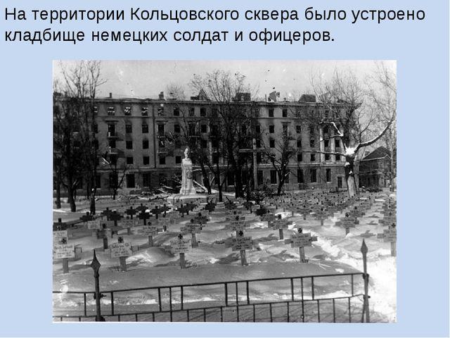 На территории Кольцовского сквера было устроено кладбище немецких солдат и оф...