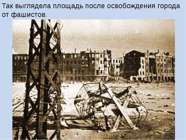 Так выглядела площадь после освобождения города от фашистов.