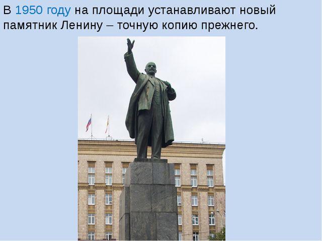 В 1950 году на площади устанавливают новый памятник Ленину – точную копию пре...