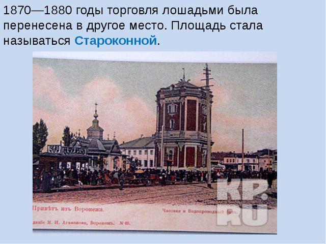 1870—1880 годы торговля лошадьми была перенесена в другое место. Площадь стал...