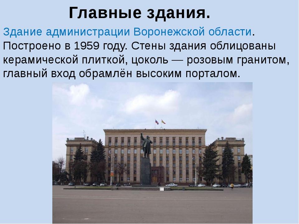 Здание администрации Воронежской области. Построено в 1959 году. Стены здания...