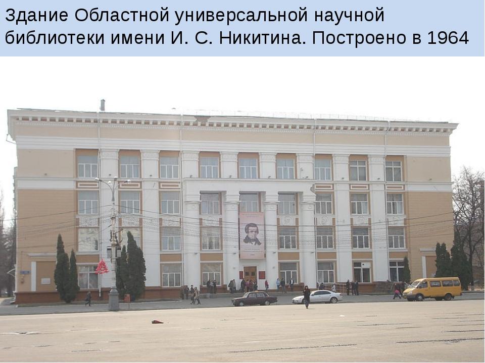 Здание Областной универсальной научной библиотеки имени И.С.Никитина. Постр...