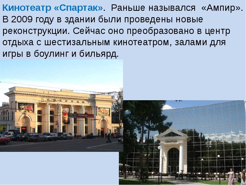 Кинотеатр «Спартак». Раньше назывался «Ампир». В 2009 году в здании были пров...