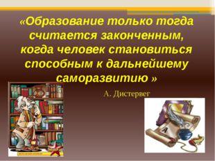 «Образование только тогда считается законченным, когда человек становиться сп