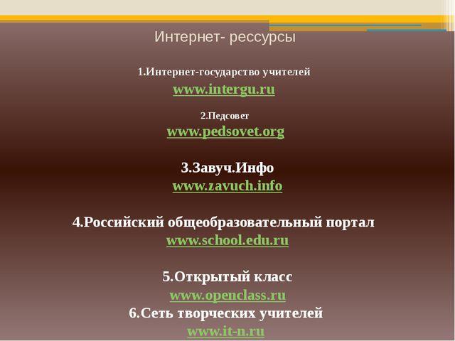 Интернет- рессурсы 1.Интернет-государство учителей www.intergu.ru 2.Педсовет...