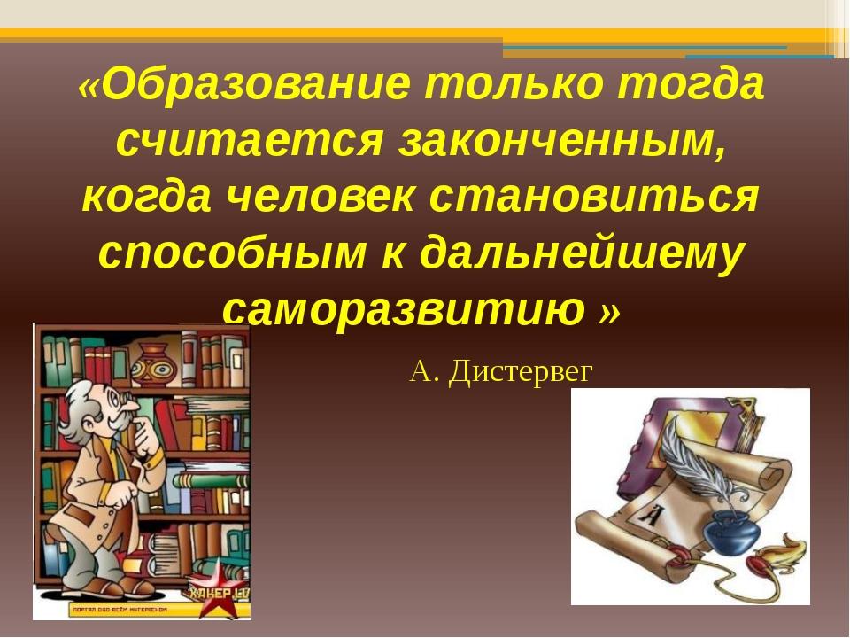 «Образование только тогда считается законченным, когда человек становиться сп...