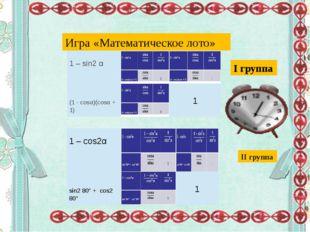 Игра «Математическое лото» I группа II группа  1 – sin2α   (1 - cosα)(cosα