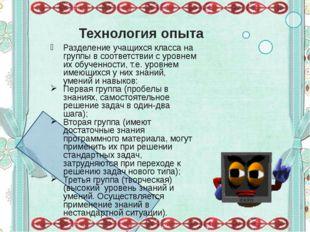 Технология опыта Разделение учащихся класса на группы в соответствии с уровн