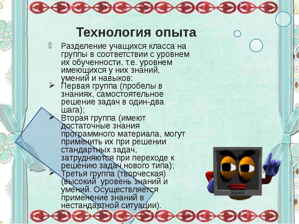 Технология опыта Разделение учащихся класса на группы в соответствии с уровн...