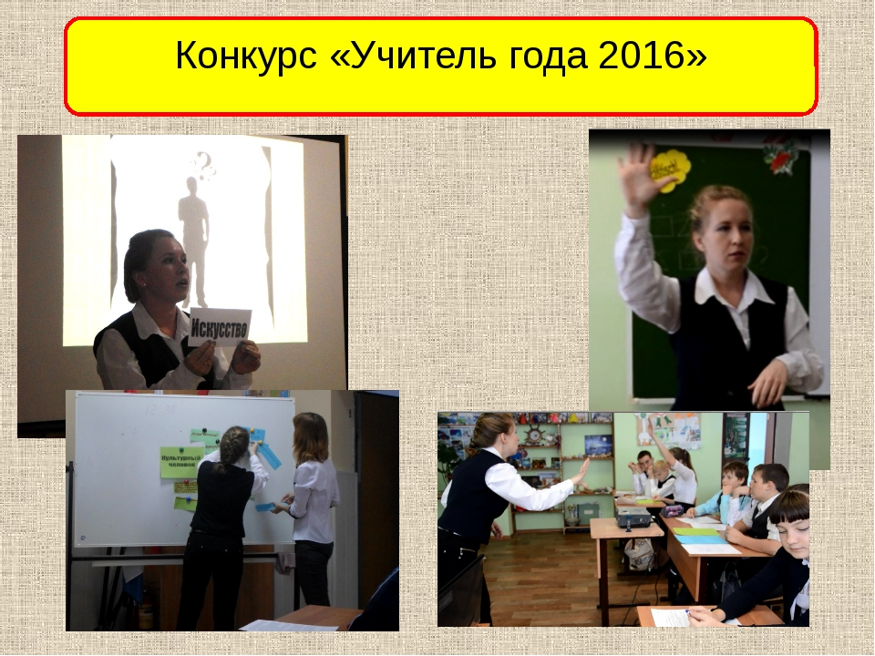 Конкурс «Учитель года 2016»