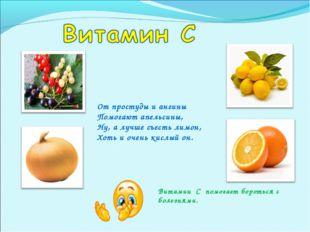 От простуды и ангины Помогают апельсины, Ну, а лучше съесть лимон, Хоть и оче