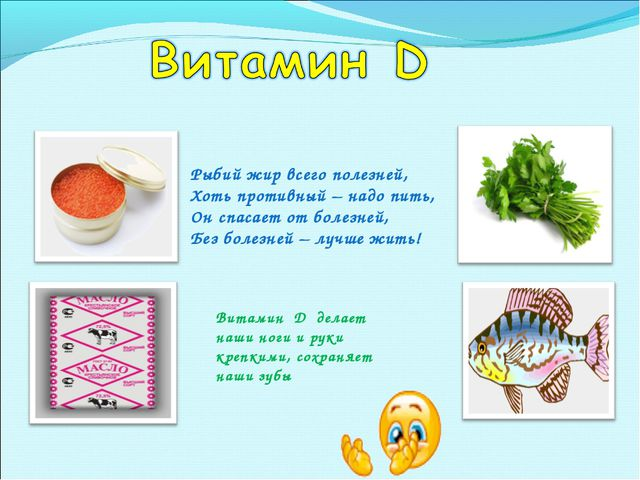 Рыбий жир всего полезней, Хоть противный – надо пить, Он спасает от болезней,...