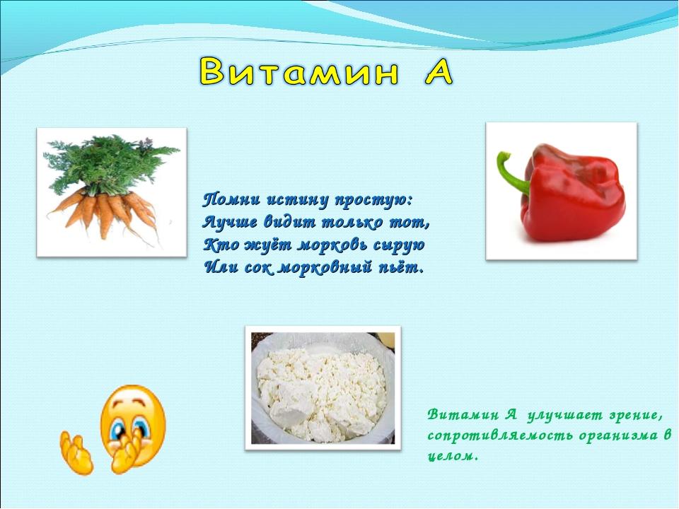 Помни истину простую: Лучше видит только тот, Кто жуёт морковь сырую Или сок...