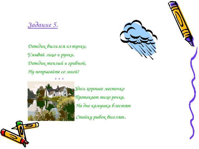 Задание 5. Дождик вылился из тучки, Умывай лицо и ручки. Дождик теплый и гриб...