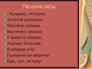Песенка лисы - Кукареку, петушок, Золотой гребешок, Масляна головка, Выгляни