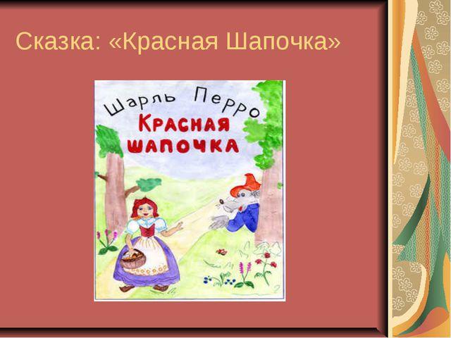 """Сказка: «Красная Шапочка» Шарль Перро """"Красная Шапочка"""" (), – Выберите модели..."""