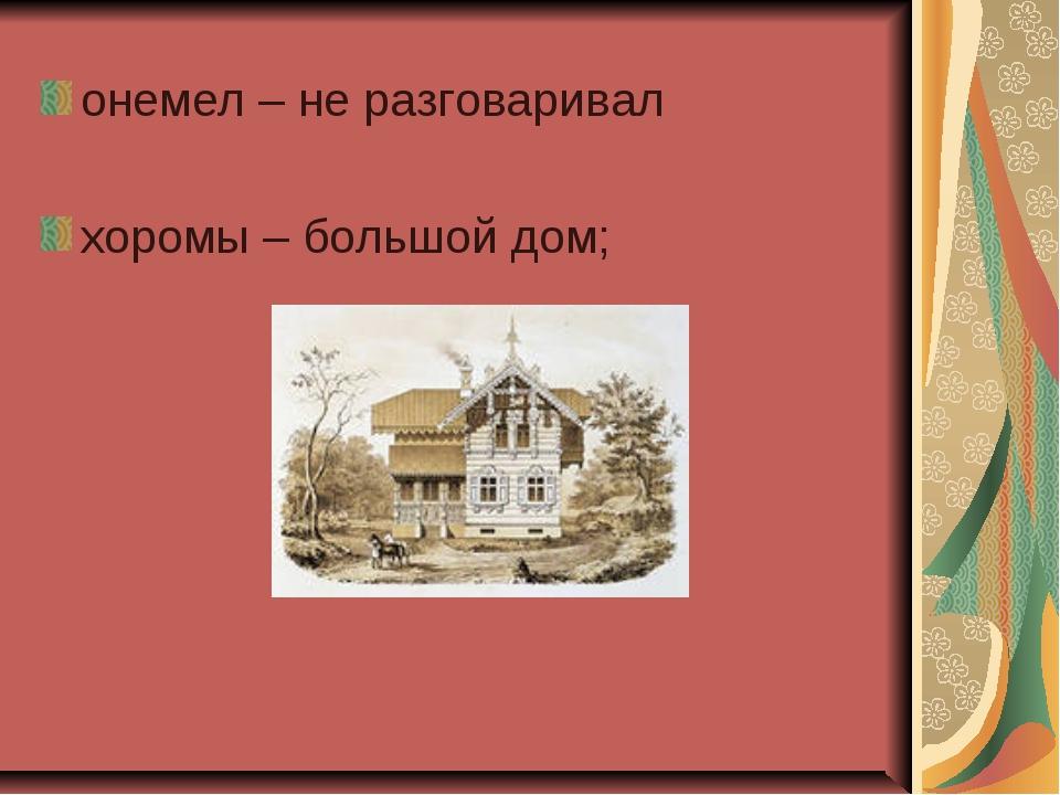 онемел – не разговаривал хоромы – большой дом;