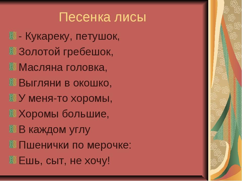 Песенка лисы - Кукареку, петушок, Золотой гребешок, Масляна головка, Выгляни...