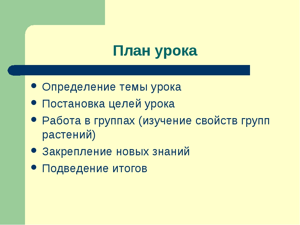 План урока Определение темы урока Постановка целей урока Работа в группах (из...