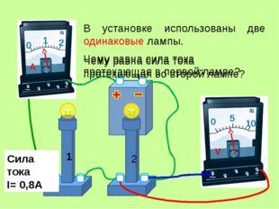 В установке использованы две одинаковые лампы. Сила тока I= 0,8А Чему равна с