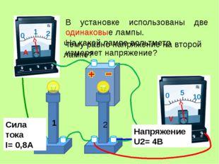 В установке использованы две одинаковые лампы. Сила тока I= 0,8А На какой лам