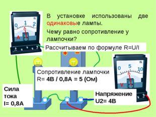 В установке использованы две одинаковые лампы. Сила тока I= 0,8А Чему равно с