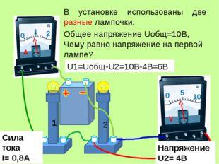 В установке использованы две разные лампочки. Общее напряжение Uобщ=10В, Чему