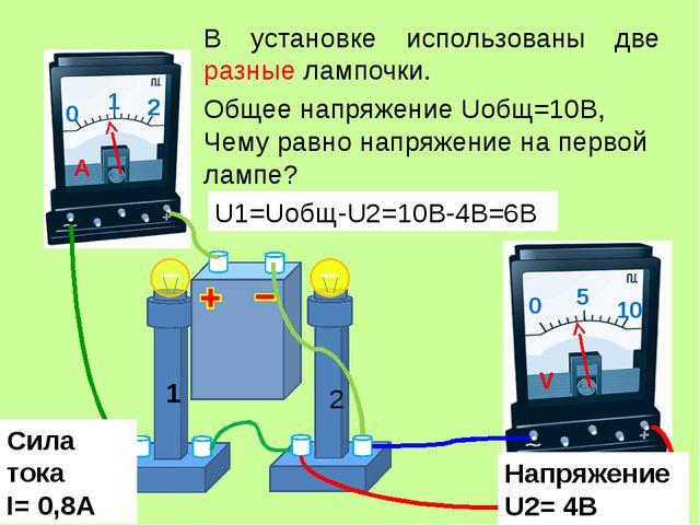 В установке использованы две разные лампочки. Общее напряжение Uобщ=10В, Чему...