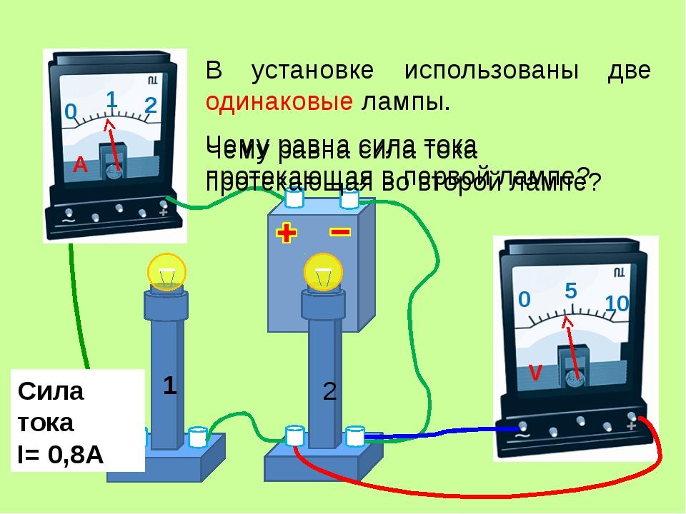 В установке использованы две одинаковые лампы. Сила тока I= 0,8А Чему равна с...