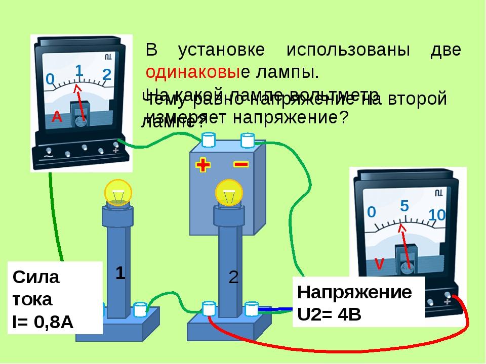 В установке использованы две одинаковые лампы. Сила тока I= 0,8А На какой лам...