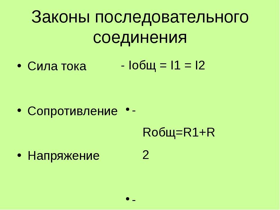 Законы последовательного соединения Сила тока Сопротивление Напряжение - Iобщ...