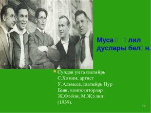 * Сулдан уңга шагыйрь С.Хәким, артист У.Альмеев, шагыйрь Нур Баян, композитор