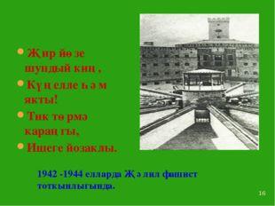 * 1942 -1944 елларда Җәлил фашист тоткынлыгында. Җир йөзе шундый киң, Күңелле