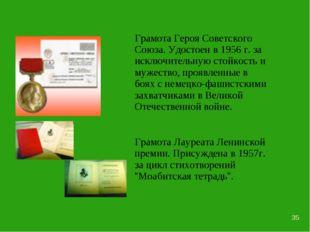 * Грамота Героя Советского Союза. Удостоен в 1956 г. за исключительную стойк