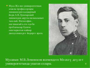 * Мусаның М.В.Ломоносов исемендәге Мәскәү дәүләт университетында укыган еллар