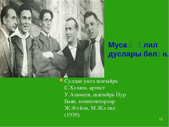 * Сулдан уңга шагыйрь С.Хәким, артист У.Альмеев, шагыйрь Нур Баян, композитор...