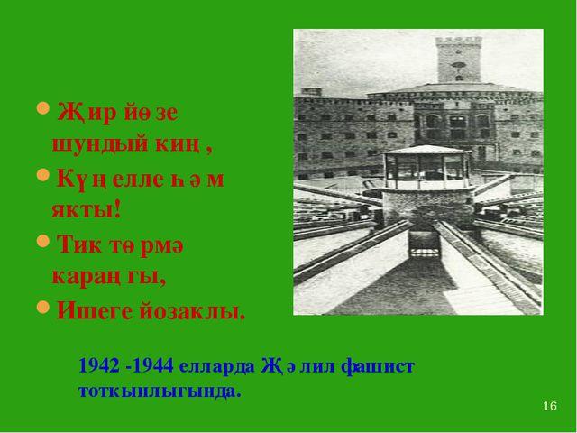 * 1942 -1944 елларда Җәлил фашист тоткынлыгында. Җир йөзе шундый киң, Күңелле...