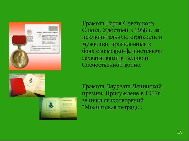 * Грамота Героя Советского Союза. Удостоен в 1956 г. за исключительную стойк...