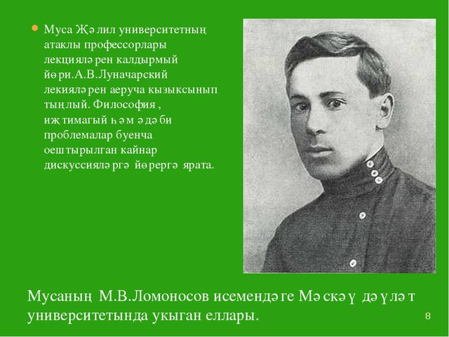 * Мусаның М.В.Ломоносов исемендәге Мәскәү дәүләт университетында укыган еллар...