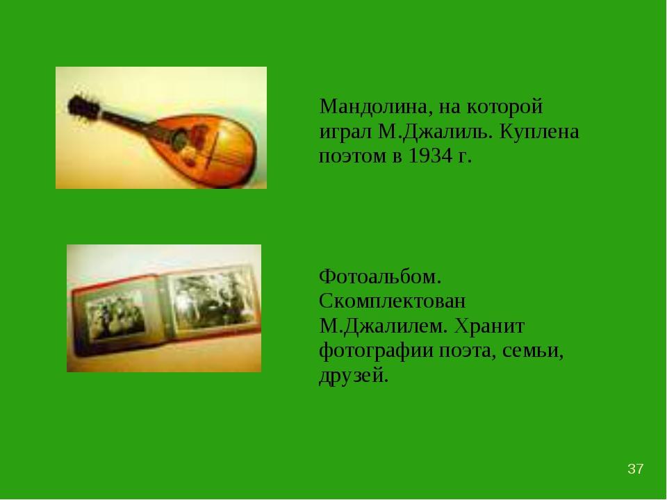 * Мандолина, на которой играл М.Джалиль. Куплена поэтом в 1934 г. Фотоальбо...