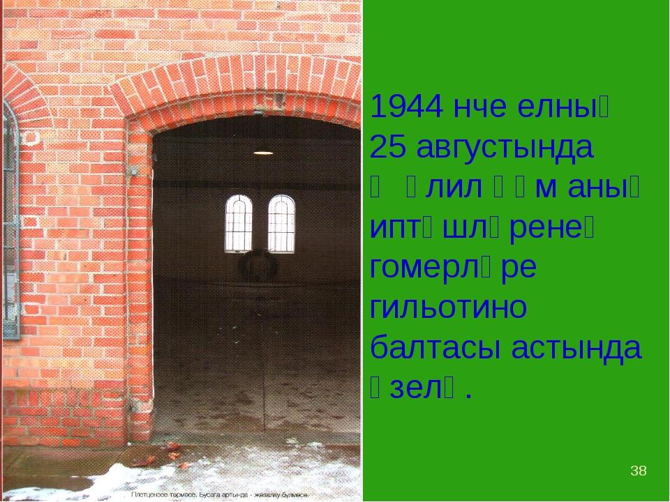 * 1944 нче елның 25 августында Җәлил һәм аның иптәшләренең гомерләре гильотин...